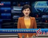 2021年1月8日龙岩市新型冠状病毒肺炎疫情情况