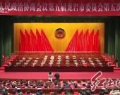 龙岩市政协五届五次会议胜利闭幕