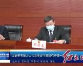 龙岩市五届人大六次会议主席团召开第一次全体会议