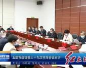 五届市政协第三十九次主席会议召开