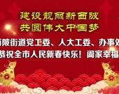 西陂街道党工委 人大工委  办事处