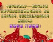 中国特色炒绿之乡