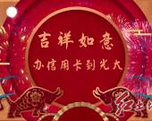 中国光大银行龙岩分行