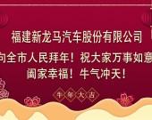 福建新龙马汽车股份有限公司