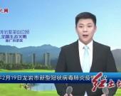 2021年2月19日龙岩市新型冠状病毒肺炎疫情情况