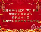 中国银行龙岩分行