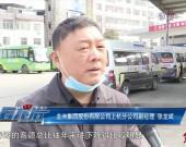 上杭:抓好疫情防控 保障旅客出行