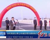 永杭高速公路上杭城区南互通接线工程建成通车