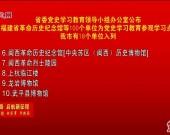 省委党史学习教育领导小组办公室公布福建省革命历史纪念馆等100个单位为党史学习教育参观学习点 我市有18个单位入列