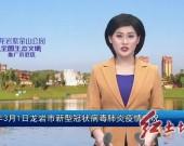 2021年3月1日龙岩市新型冠状病毒肺炎疫情情况