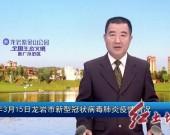 2021年3月15日龙岩市新型冠状病毒肺炎疫情情况