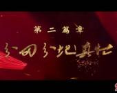 龙岩党史学习教育进行时•系列视频3 《红色圣地龙岩》第二篇章——《分田分地真忙》