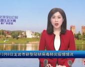 2021年3月8日龙岩市新型冠状病毒肺炎疫情情况
