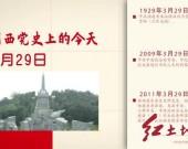 闽西党史上的今天3月29日