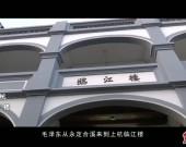 龙岩党史学习教育进行时•系列视频4 《红色圣地龙岩》第三篇章——《古田会议永放光芒》