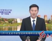 2021年3月5日龙岩市新型冠状病毒肺炎疫情情况