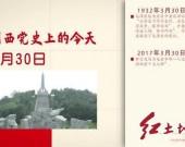 闽西党史上的今天3月30日