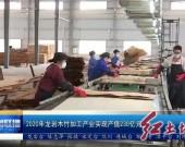 2020年龙岩木竹加工产业实现产值230亿元