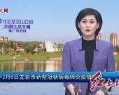 2021年3月6日龙岩市新型冠状病毒肺炎疫情情况