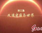 百炼成钢3.《改造中国与世界》