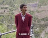 """川行·大凉山扶贫人物志悬崖村""""村民某色伍哈"""