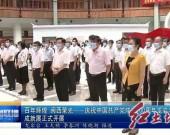 百年辉煌 闽西荣光——庆祝中国共产党成立100周年龙岩老区苏区成就展正式开展