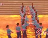 大型音乐舞蹈史诗《红旗永不倒》文艺晚会进入倒计时阶段 献礼中国共产党建党百年华诞