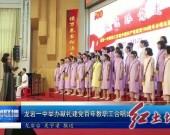 龙岩一中举办献礼建党百年教职工合唱比赛