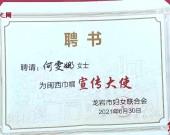 百年奋斗路  巾帼心向党《共和国妇女运动的摇篮》展览馆开馆