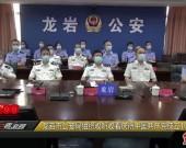龙岩市公安局组织收听收看庆祝中国共产党成立100周年大会