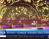 """漳平市举行""""永远跟党走""""庆祝中国共产党成立100周年文艺晚会"""