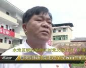 永定湖坑:收看庆祝中国共产党成立100周年大会