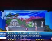 """连城举办""""百年铸荣光 奋进新连城""""庆祝中国共产党成立100周年文艺晚会"""