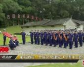 龙岩消防:开展庆祝建党100周年主题党日活动