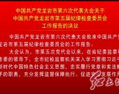 中国共产党龙岩市第六次代表大会关于中国共产党龙岩市第五届纪律检查委员会工作报告的决议