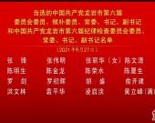 当选的中国共产党龙岩市第六届委员会委员、候补委员、常委、书记、副书记和中国共产党龙岩市第六届纪律检查委员会委员、常委、书记、副书记名单