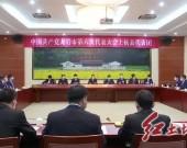 市第六次党代会各代表团分团讨论审议五届市纪委工作报告