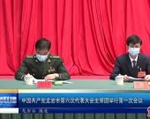 中国共产党龙岩市第六次代表大会主席团举行第一次会议
