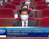 中国共产党龙岩市第六次代表大会举行预备会议