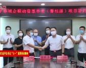漳平:城企联动普惠养老(菁桂源)项目签约 进一步推动康养产业发展