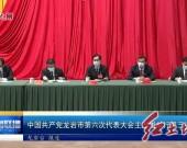 中国共产党龙岩市第六次代表大会主席团举行第三次会议