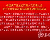 中国共产党龙岩市第六次代表大会  关于中共龙岩市第五届委员会报告的决议