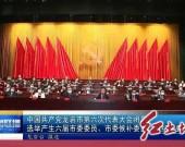 中国共产党龙岩市第六次代表大会闭幕 选举产生六届市委委员、市委候补委员、市纪委委员