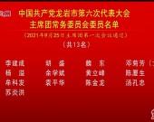 中国共产党龙岩市第六次代表大会主席团常务委员名单