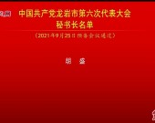 中国共产党龙岩市第六次代表大会秘书长名单