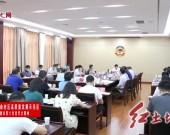 市政协党组(扩大)会议召开 传达学习市第六次党代会精神