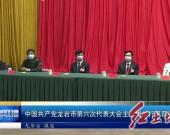 中国共产党龙岩市第六次代表大会主席团举行第四次会议