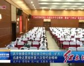 武平县委召开理论学习中心组(扩大)学习会  迅速传达贯彻市第六次党代会精神