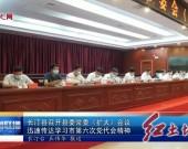 长汀县召开县委常委(扩大)会议 迅速传达学习市第六次党代会精神
