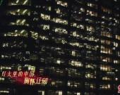 灯火里的中国